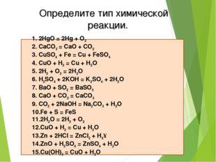 1. 2HgO = 2Hg + O2 2. CaCO3 = CaO + CO2 3. CuSO4 + Fe = Cu + FeSO4 4. CuO +
