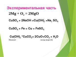 2Mg + O2 = 2MgO CuSO4 + 2NaOH =Cu(OH)2 +Na2 SO4 CuSO4 + Fe = Cu + FeSO4 Cu(OH