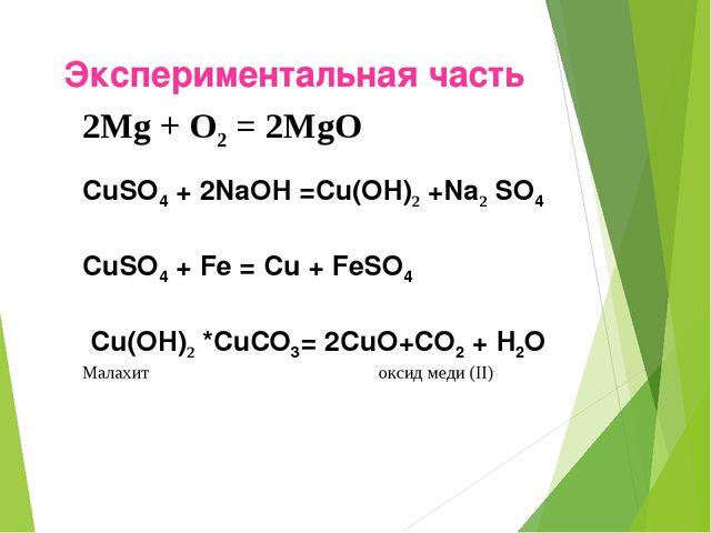 2Mg + O2 = 2MgO CuSO4 + 2NaOH =Cu(OH)2 +Na2 SO4 CuSO4 + Fe = Cu + FeSO4 Cu(OH...