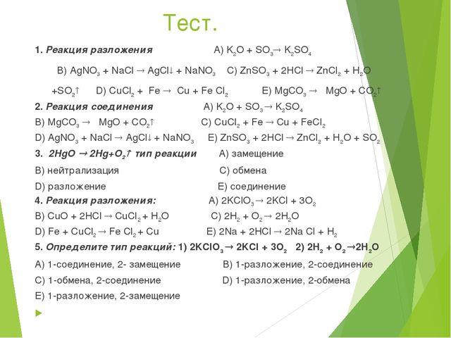 Тест. 1. Реакция разложения A) K2O + SO3 K2SO4 B) AgNO3 + NaCl  AgCl + NaN...