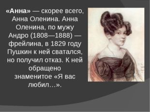 «Анна»— скорее всего, Анна Оленина.Анна Оленина, по мужу Андро (1808—1888)