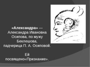 «Александра»— Александра Ивановна Осипова, по мужу Беклешова, падчерицаП.А