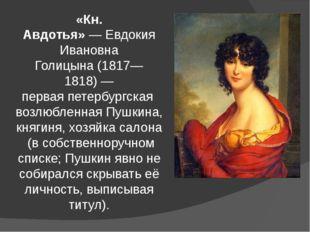 «Кн. Авдотья»—Евдокия Ивановна Голицына(1817—1818)— перваяпетербургская