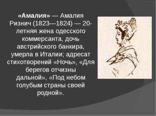 «Амалия»—Амалия Ризнич(1823—1824)— 20-летняя жена одесского коммерсанта,
