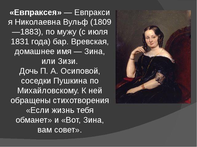 «Евпраксея»—Евпраксия Николаевна Вульф(1809—1883), по мужу (с июля 1831 го...