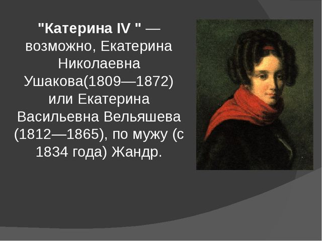 """""""Катерина IV """"— возможно, Екатерина Николаевна Ушакова(1809—1872) или Екатер..."""