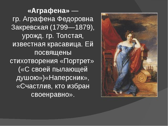 «Аграфена»— гр.Аграфена Федоровна Закревская(1799—1879), урожд. гр. Толста...