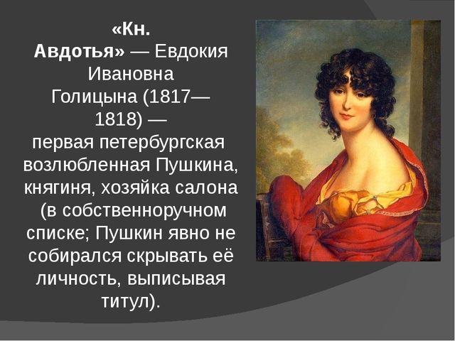 «Кн. Авдотья»—Евдокия Ивановна Голицына(1817—1818)— перваяпетербургская...