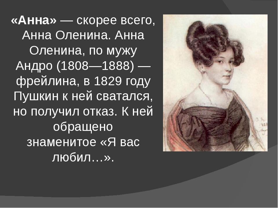 «Анна»— скорее всего, Анна Оленина.Анна Оленина, по мужу Андро (1808—1888)...