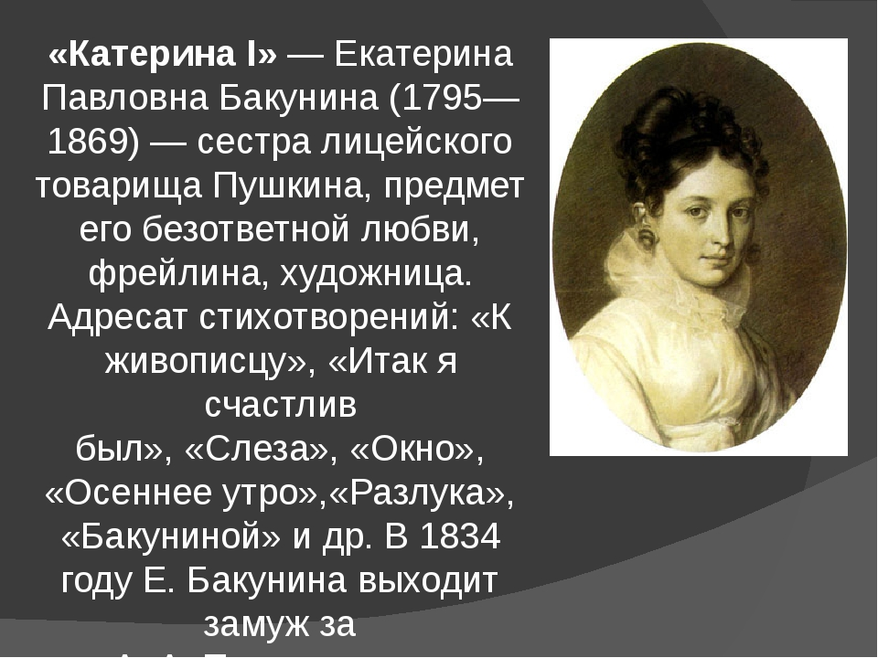 «Катерина I»—Екатерина Павловна Бакунина(1795—1869)— сестра лицейского то...