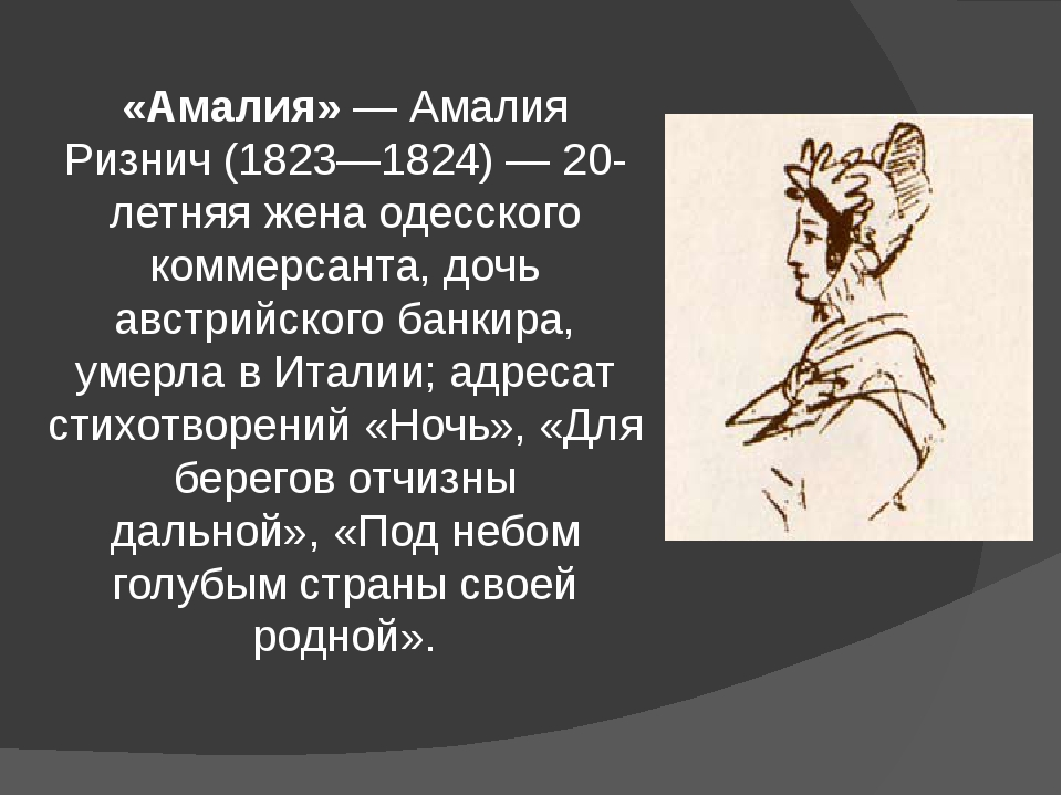 «Амалия»—Амалия Ризнич(1823—1824)— 20-летняя жена одесского коммерсанта,...