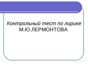 Контрольный тест по лирике М.Ю.ЛЕРМОНТОВА