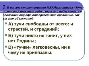 9. В начале стихотворения М.Ю.Лермонтова «Тучи» поэт сопоставляет себя с тучк