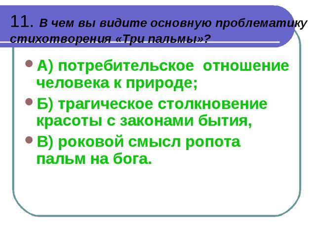 11. В чем вы видите основную проблематику стихотворения «Три пальмы»? А) потр...