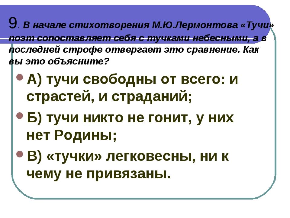 9. В начале стихотворения М.Ю.Лермонтова «Тучи» поэт сопоставляет себя с тучк...