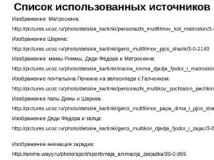 Список использованных источников Изображение Матроскина: http://pictures.ucoz