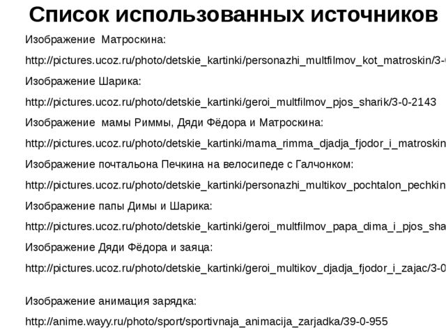 Список использованных источников Изображение Матроскина: http://pictures.ucoz...