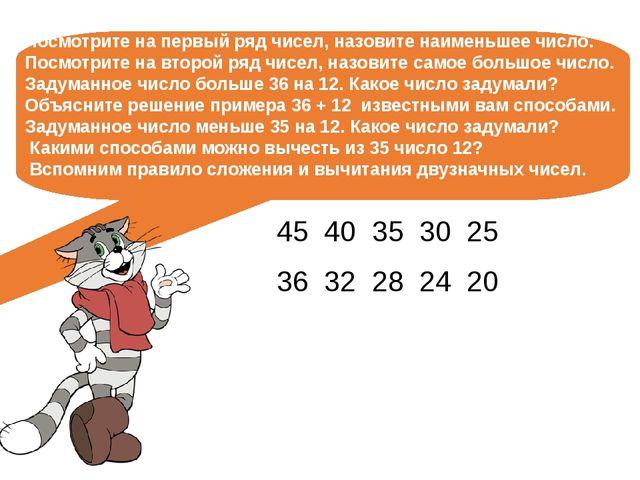 Посмотрите на первый ряд чисел, назовите наименьшее число. Посмотрите на втор...