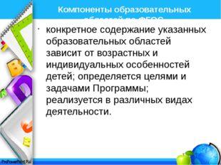 Компоненты образовательных областей по ФГОС конкретное содержание указанных о