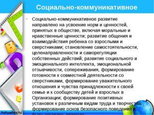 Социально-коммуникативное развитие Социально-коммуникативное развитие направл