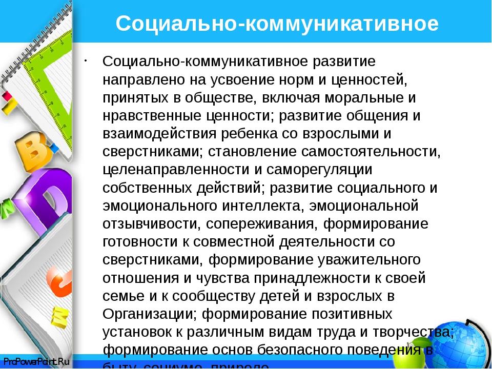 Социально-коммуникативное развитие Социально-коммуникативное развитие направл...