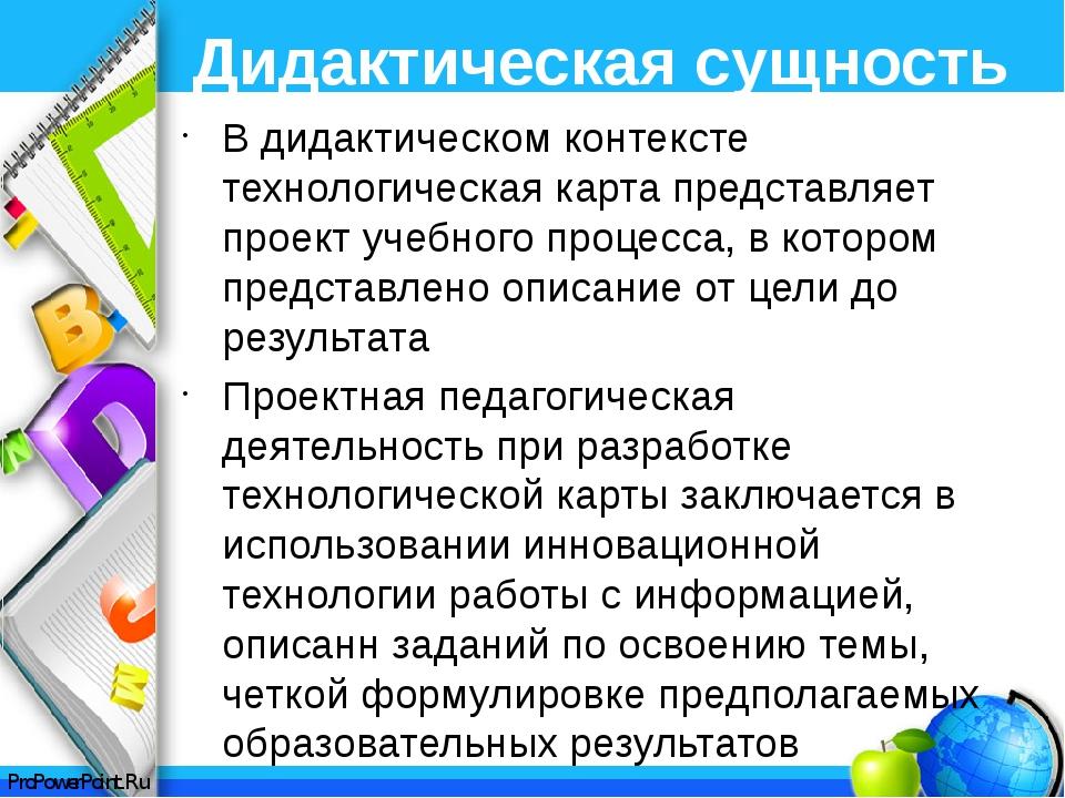 Дидактическая сущность ТК В дидактическом контексте технологическая карта пре...