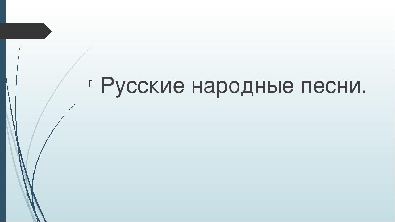 Русские народные песни.