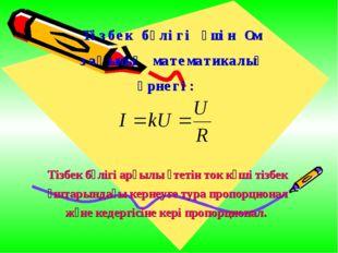 Тізбек бөлігі үшін Ом заңының математикалық өрнегі: Тізбек бөлігі арқылы өтет