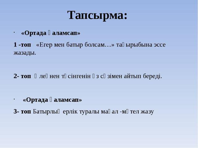 Тапсырма: «Ортада қаламсап» 1 -топ «Егер мен батыр болсам…» тақырыбына эссе ж...