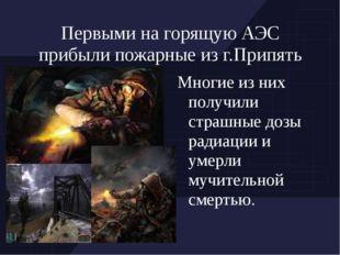 Первыми на горящую АЭС прибыли пожарные из г.Припять Многие из них получили с
