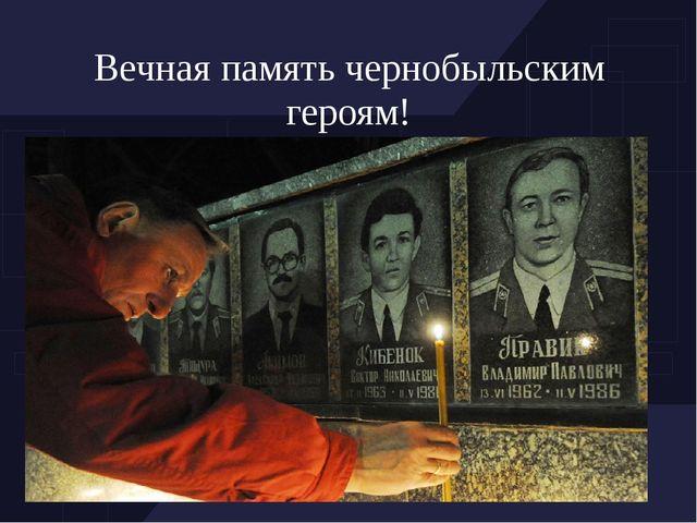 Вечная память чернобыльским героям!