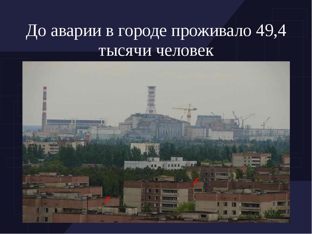 До аварии в городе проживало 49,4 тысячи человек