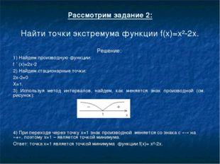 Рассмотрим задание 2: Найти точки экстремума функции f(x)=х²-2x. Решение: 1)