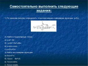 Самостоятельно выполнить следующие задания: 1) По данному рисунку определить