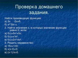 Проверка домашнего задания. Найти производную функции: а) 3х -2х+5; б) х²*Si