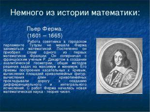Немного из истории математики: Пьер Ферма. (1601 – 1665) Работа советника в г
