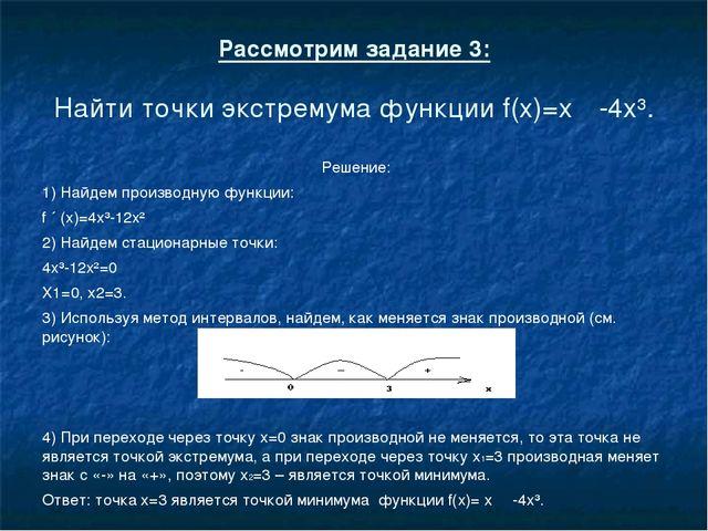 Рассмотрим задание 3: Найти точки экстремума функции f(x)=х-4x³. Решение: 1)...