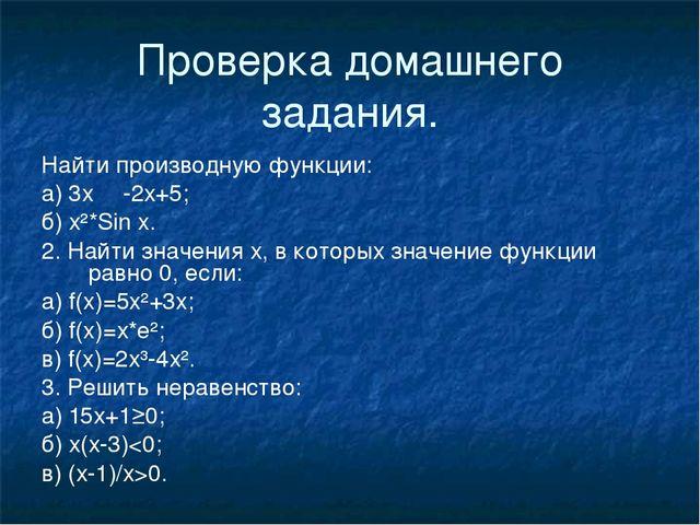 Проверка домашнего задания. Найти производную функции: а) 3х -2х+5; б) х²*Si...