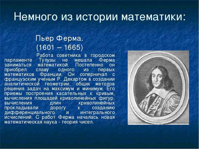 Немного из истории математики: Пьер Ферма. (1601 – 1665) Работа советника в г...