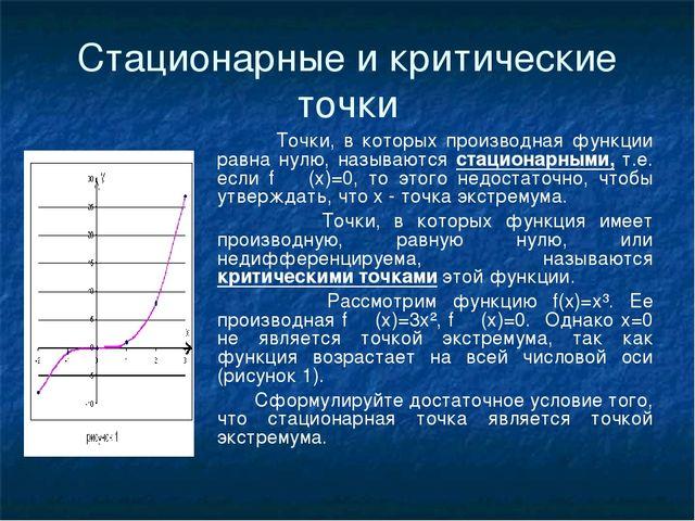 Стационарные и критические точки Точки, в которых производная функции равна н...