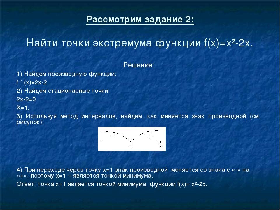 Рассмотрим задание 2: Найти точки экстремума функции f(x)=х²-2x. Решение: 1)...