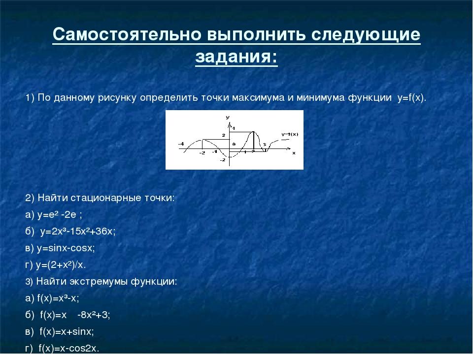 Самостоятельно выполнить следующие задания: 1) По данному рисунку определить...