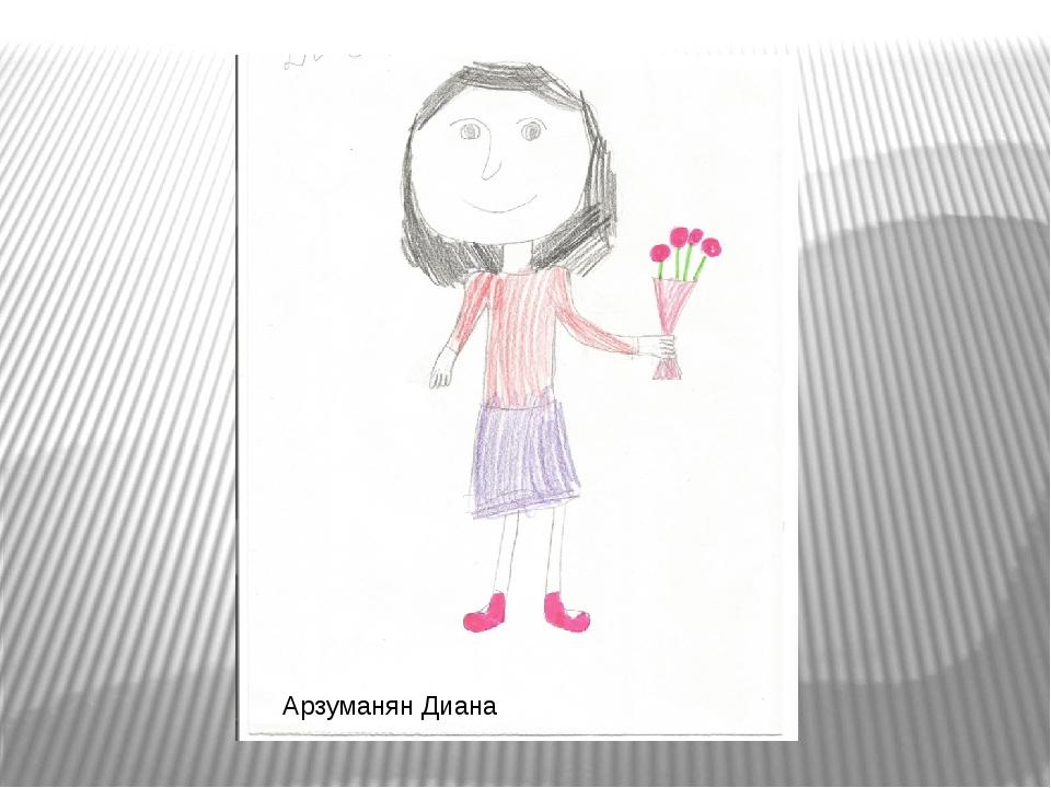 Арзуманян Диана