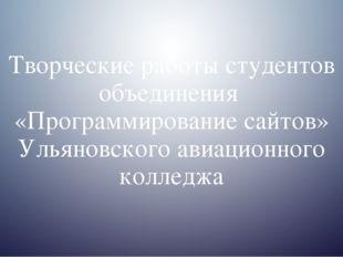 Творческие работы студентов объединения «Программирование сайтов» Ульяновског