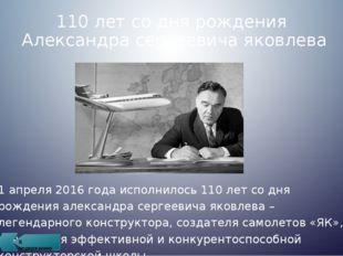 110 лет со дня рождения Александра сергеевича яковлева 1 апреля 2016 года исп
