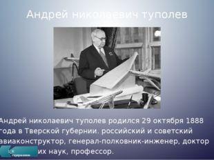 Андрей николаевич туполев Андрей николаевич туполев родился 29 октября 1888 г