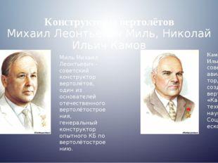 Конструкторы вертолётов Михаил Леонтьевич Миль, Николай Ильич Камов Миль Миха