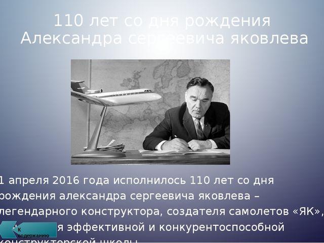 110 лет со дня рождения Александра сергеевича яковлева 1 апреля 2016 года исп...