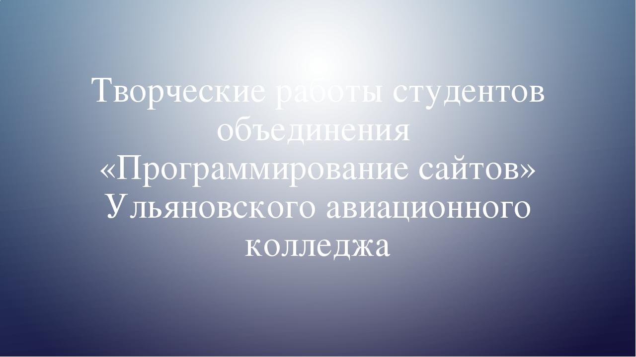 Творческие работы студентов объединения «Программирование сайтов» Ульяновског...