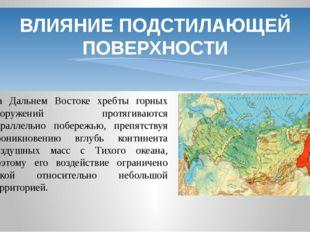 ВЛИЯНИЕ ПОДСТИЛАЮЩЕЙ ПОВЕРХНОСТИ На Дальнем Востоке хребты горных сооружений